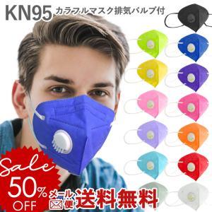 KN95 カラフルマスク 排気バルブ付き 1枚入り ( 排気弁 N95 N95マスク バルブ マスク 呼吸 バルブ付き 立体マスク ) gudezacom