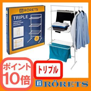 【販売終了】RORETS ロレッツ ドライニングスタンド トリプル 室内物干し  (洗濯物干し 部屋干し 屋内 折りたたみ 折り畳み)|gudezacom