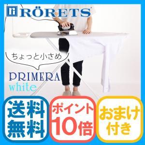 スタンド式アイロン台 ロレッツ アイロン台 PRIMERA プリメーラ ホワイト RORETS|gudezacom