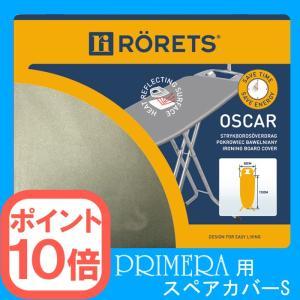 アイロン台カバー ロレッツ アイロン台スペアカバーS プリメーラ専用 (作業面が32×112cmまでのアイロン台に対応)RORETS|gudezacom