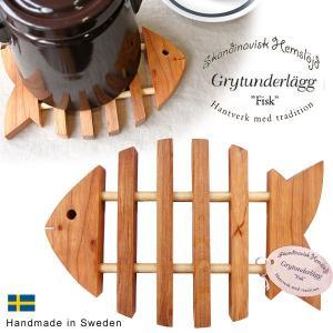 【販売終了】Skandinavisk Hemslojd スカンジナヴィスク・ヘムスロイド トリベット フィッシュ(北欧 木製 鍋敷き 雑貨 キッチン 魚)|gudezacom