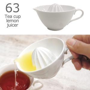 63 ロクサン ティーカップ レモン ジューサー|gudezacom