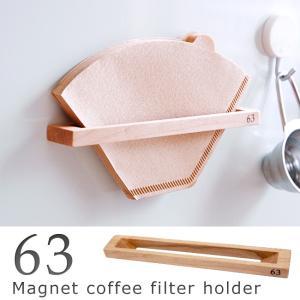63 ロクサン マグネットコーヒーフィルターホルダー(木製 コーヒー 珈琲 フィルター収納 冷蔵庫マグネット)|gudezacom