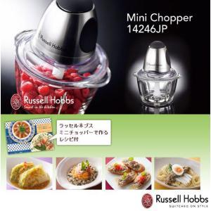 【販売終了】送料無料◆Russell Hobbs ラッセルホブス ミニチョッパー14246JP レシピ付き Mini Chopper|gudezacom