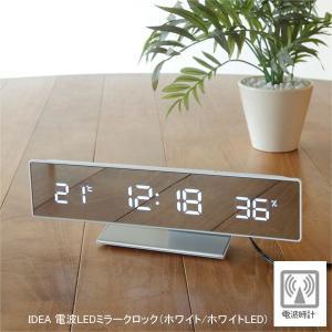 【販売終了】置き時計 IDEA イデア電波LEDミラークロック (ホワイト/ホワイトLED)LCR106-WH/WH gudezacom