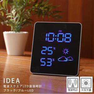 【販売終了】送料無料◆IDEA イデア 電波スクエアLED温湿時計 (ブラック/ブルーLED) LCR112-BK/BLLED 電波時計/置き時計/掛け時計|gudezacom