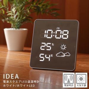 【販売終了】送料無料◆IDEA イデア 電波スクエアLED温湿時計 (ホワイト/ホワイトLED) LCR112-WH/WHLED 電波時計/置き時計/掛け時計|gudezacom
