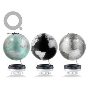 送料無料◆atmosphere アトモスフィア 地球儀 Expression エクスプレッション gudezacom