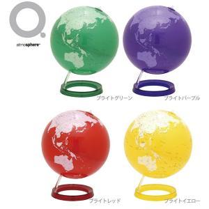 【販売終了】送料無料◆atmosphere アトモスフィア 地球儀 Colour カラー ATM10 gudezacom