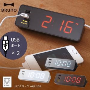 【販売終了】BRUNO ブルーノ LED クロック with USB BCR001 置き時計/電波時計 gudezacom