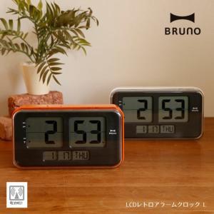 【販売終了】BRUNO ブルーノ LCDレトロアラームクロック L BCR004 置き時計/掛け時計/壁掛け時計/電波時計|gudezacom