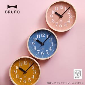 BRUNO ブルーノ 電波プライウッドフレームクロック BCR007 壁掛け時計/掛け時計|gudezacom