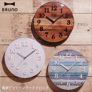 【販売終了】BRUNO ブルーノ 電波ビンテージウッドクロック BCR008 壁掛け時計/掛け時計|gudezacom