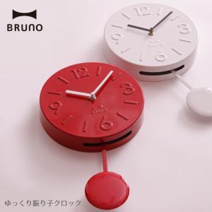 【販売終了】BRUNO ブルーノ ゆっくり振り子クロック BCW015 壁掛け時計/掛け時計/振り子時計|gudezacom
