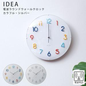 【販売終了】IDEA イデア電波ラウンドウォールクロックLCR113(電波時計 壁掛け時計 掛け時計)|gudezacom