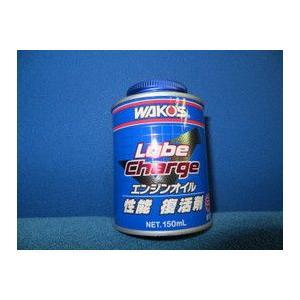 ワコーズ/ルブチャージ 性能 復活剤|guguas-auto