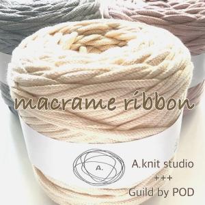 マクラメリボン 500g|guild-yarn