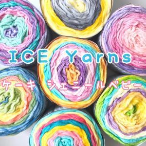 ICE Yarns ケーキ シェニールベビー|guild-yarn