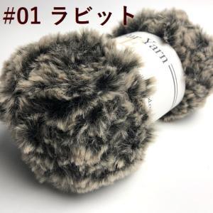 リュクスフェイクファーヤーン/ティップカラー|guild-yarn|02