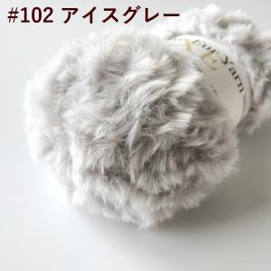 リュクスフェイクファーヤーン/ティップカラー|guild-yarn|11