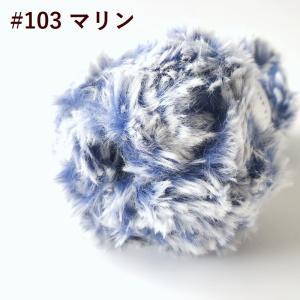 リュクスフェイクファーヤーン/ティップカラー|guild-yarn|12