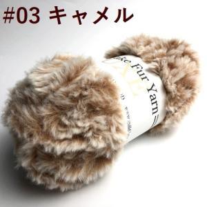 リュクスフェイクファーヤーン/ティップカラー|guild-yarn|04