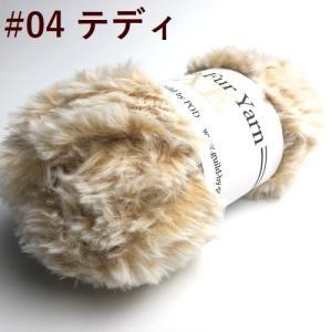 リュクスフェイクファーヤーン/ティップカラー|guild-yarn|05