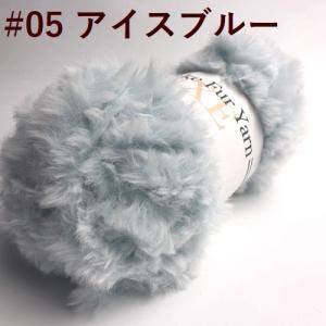 リュクスフェイクファーヤーン/ティップカラー|guild-yarn|06