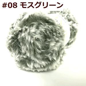 リュクスフェイクファーヤーン/ティップカラー|guild-yarn|09