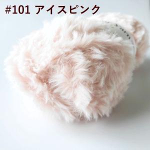 リュクスフェイクファーヤーン/ティップカラー|guild-yarn|10