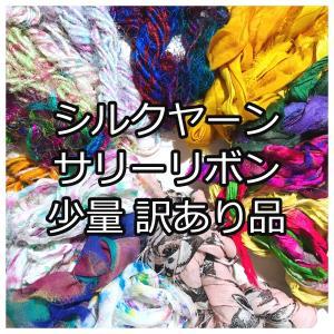 【訳あり品】リサイクルサリーリボン・ヤーン 少量セット|guild-yarn