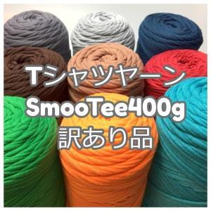 訳あり品/Tシャツヤーン SmooTee 400g guild-yarn