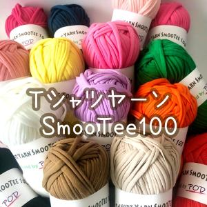 Tシャツヤーン SmooTee100g|guild-yarn