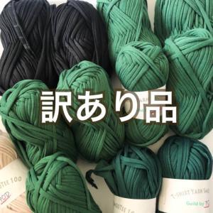 【訳あり品】Tシャツヤーン SmooTee100 guild-yarn