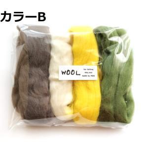 羊毛フェルト用 超極太メリノウール ミックスカラー4色セット|guild-yarn