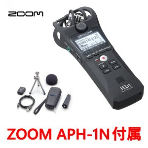 ZOOM H1n & APH-1N Accessory Package セット 《高音質ハンディービデオレコーダー》|guitarplanet