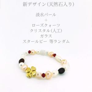 母の日 天然パール モチーフ ブレスレット レディース/ハート クローバー 四つ葉 フラワー 花|gulamu-jewelry|11
