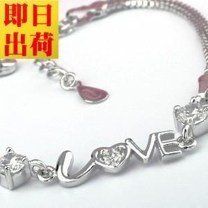 ブレスレット レディース/豪華 LOVE ブレスレット/ラブ ハート/プラチナコーティング/シルバー925/ギフト|gulamu-jewelry