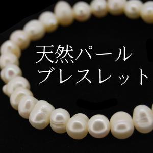 天然パール ブレスレット レディース アクセサリー 入学式 入園式|gulamu-jewelry