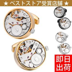 カフス ウォッチムーブカフリンクス カフスボタン 時計 手巻き機械式 ユニーク メンズ レディース