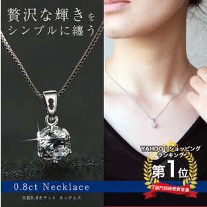 ネックレス レディース 大粒0.8カラット ネックレス 一粒/プラチナ ゴールド仕上/シルバー アクセサリー プレゼント 女性 ジュエリー|gulamu-jewelry|02