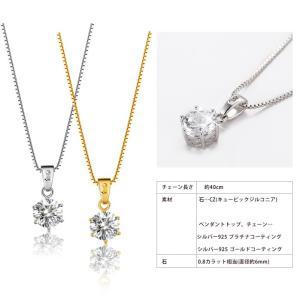 ネックレス レディース 大粒0.8カラット ネックレス 一粒/プラチナ ゴールド仕上/シルバー アクセサリー プレゼント 女性 ジュエリー|gulamu-jewelry|18