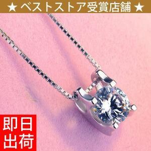 大粒0.8カラット 一粒 立体 ネックレス/レディース/プラチナ仕上げ/シルバー925 アクセサリー|gulamu-jewelry