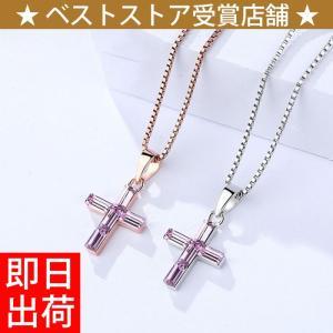 ネックレス レディース/計0.75カラット バケットカット クロス ネックレス 十字 十字架/ホワイトデー プレゼント 女性 彼女 妻|gulamu-jewelry