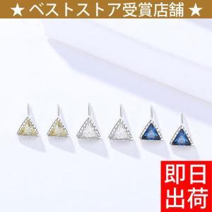 ピアス レディース/計0.36カラット トライアングル カラーストーン ピアス/三角形 シルバー925 プラチナ仕上|gulamu-jewelry