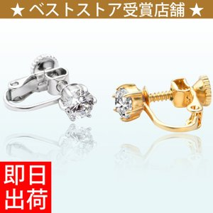 イヤリング ノンホール ピアス/大粒0.9カラット 一粒 イヤリング/レディース/シルバー925 プラチナ仕上げ ゴールド仕上げ アクセサリー|gulamu-jewelry