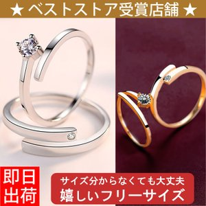 指輪 フリーサイズ/一粒 リング 指輪/レディース/プラチナ仕上げ/シルバー925 プレゼント アクセサリー