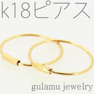 18金 フープピアス/レディース/18k/k18 ピアス/金属アレルギー対応ピアス18k アクセサリー|gulamu-jewelry