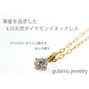 k10 ダイヤモンド ネックレス 一粒/鑑別書 別途費用/ギフト アクセサリー gulamu-jewelry 02