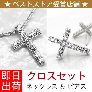 豪華2点セット クロス パヴェ ネックレス ピアス|gulamu-jewelry